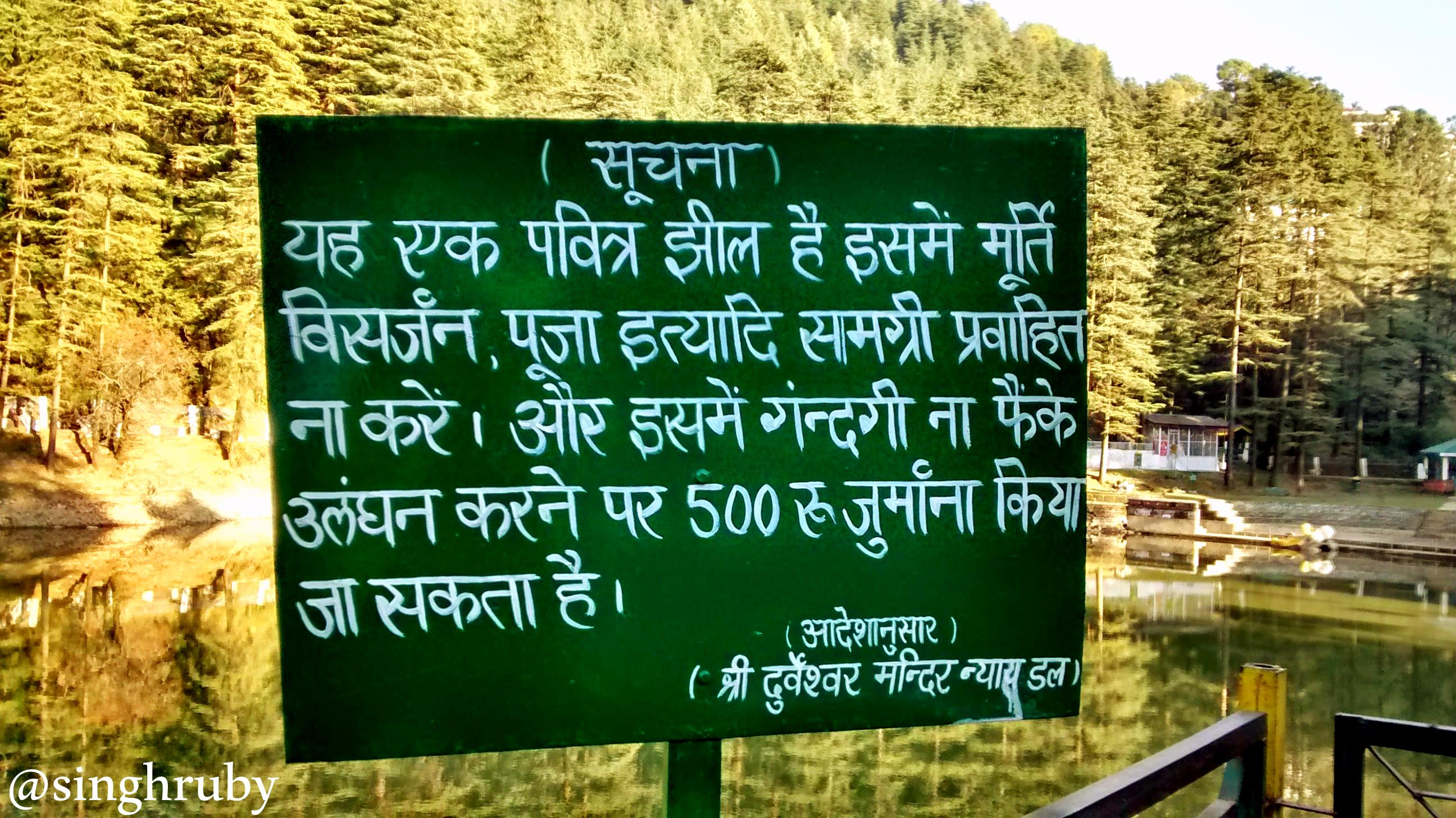 Warning at Dal Lake.